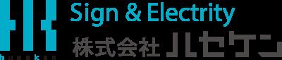 株式会社ハセケン